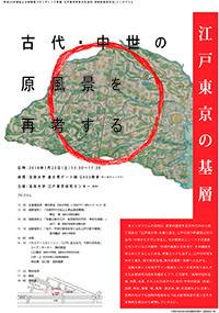 法政大学ブランディング事業シンポジウム「江戸東京の基層/古代・中世の原風景を再考する」 -- 1月20日(土)、法政大学市ケ谷キャンパスで開催