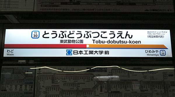 日本工業大学が「東武動物公園駅」に副駅名標を設置 -- 東武スカイツリーラインでは初の大学名での副駅名称を掲出