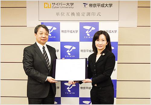 帝京平成大学とサイバー大学にて『単位互換協定』を締結