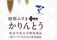 学生主体で食品ロス対策として''かりんとう''を開発 -- 帝京平成大学