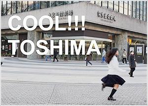 学生制作の映像作品が豊島区の広報番組で公開 -- 帝京平成大学