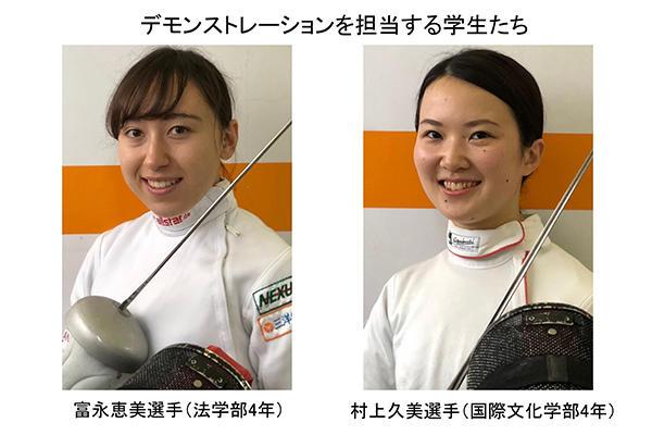 フェンシング・車いすフェンシングの魅力を法政大学生が発信 -- 大日本印刷「FUN'S PROJECT」と共催で競技の体験会、イラストコンテストも開催