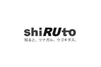 明日のビジネス、新たなイノベーションのきっかけを生み出すポータルサイト「shiRUto」2018年11月1日(木)にオープン --立命館大学--