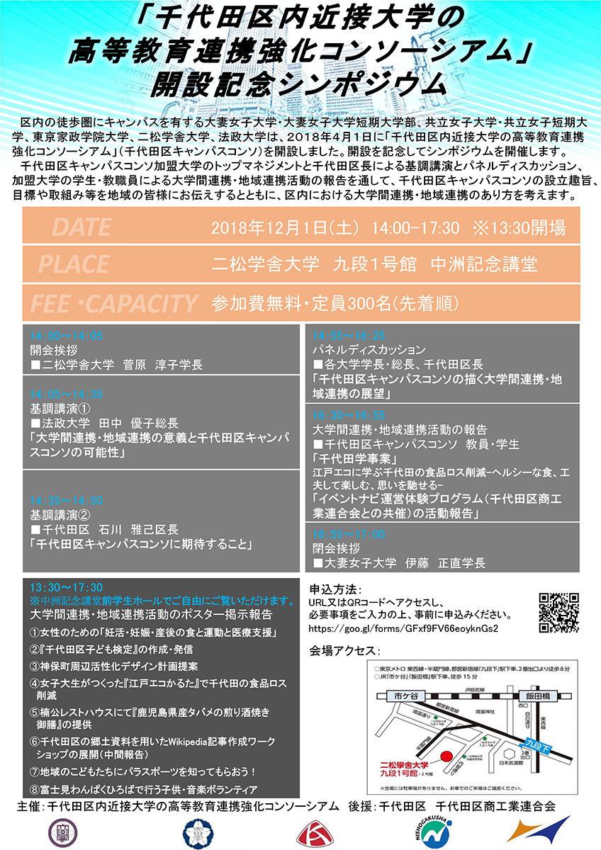 千代田区内5大学の連携強化コンソーシアム開設記念シンポジウムを12月1日(土)に二松学舎大学で開催(千代田区在住、在勤、在学の方対象)