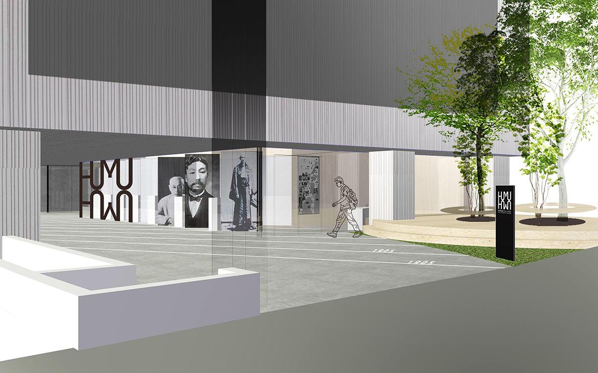 法政大学の過去・現在・未来をネットワークするブランド発信の拠点として「HOSEIミュージアム」を2020年春に開設