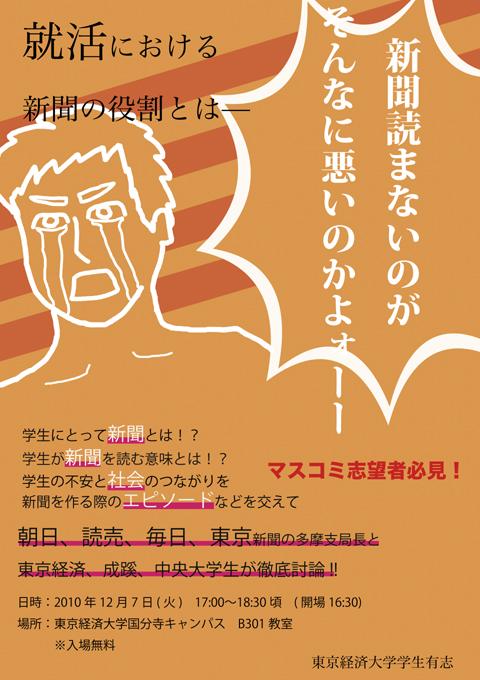 「新聞力は就活力」~全国紙4紙と多摩地区学生のシンポジウム開催! ──東京経済大学