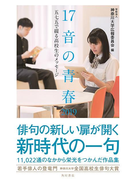 青春が結晶した感性あふれる作品を今年も募集! -- 第22回神奈川大学全国高校生俳句大賞 作品募集のご案内 --