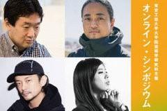 東京工芸大学大学院芸術学研究科がオンライン・シンポジウムを公開 -- テーマは「ポストコロナ時代にむけてアートとメディアテクノロジーは何が可能か?」
