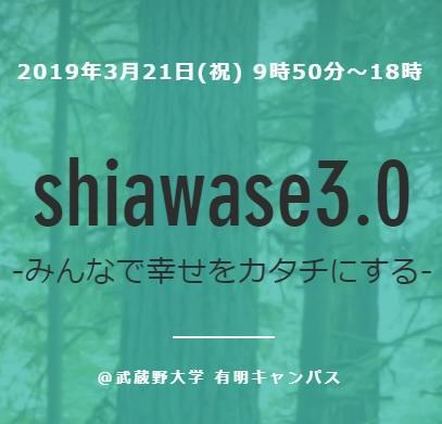 shiawase3.0シンポジウムが3月21日(祝・木)に武蔵野大学有明キャンパスで開催!