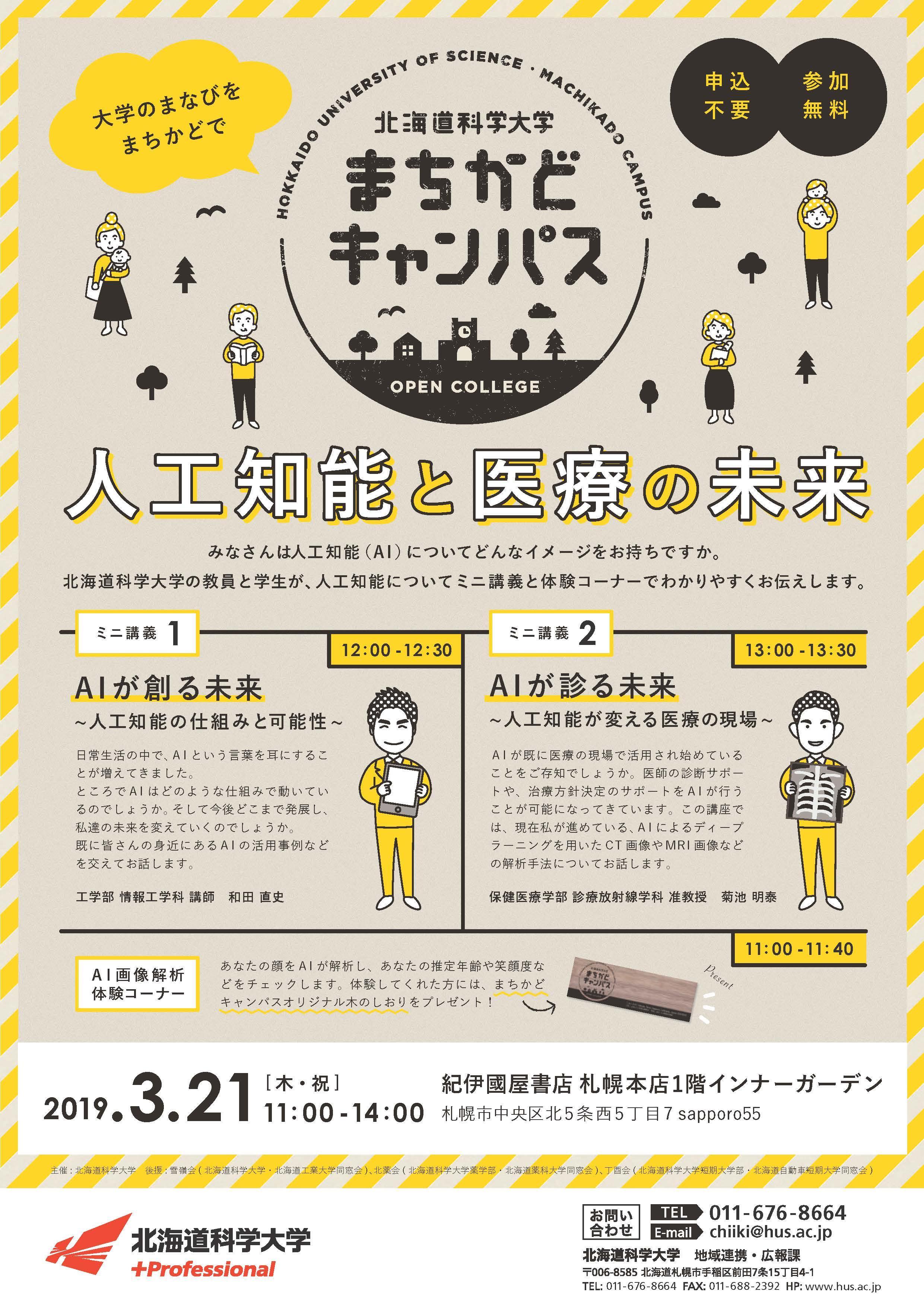 北海道科学大学まちかどキャンパス「人工知能と医療の未来」を紀伊国屋書店札幌本店で開催