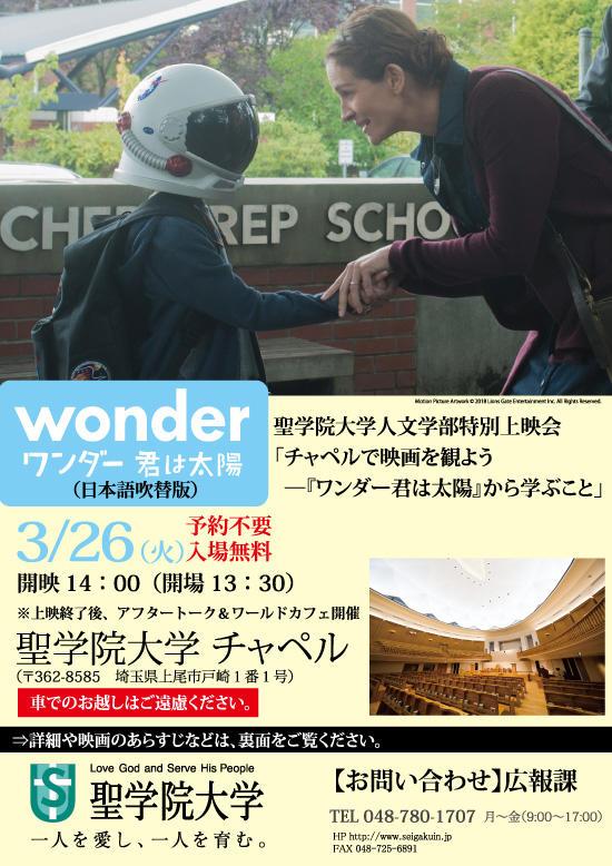 聖学院大学・人文学部特別上映会「チャペルで映画を観よう -- 『ワンダー  君は太陽』から学ぶこと」を開催。上映終了後、アフタートーク&ワールドカフェを行います。