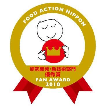 北里大学が飼料自給率100%の赤身牛肉生産システムの開発で「フード・アクション・ニッポン アワード2010」の優秀賞を受賞