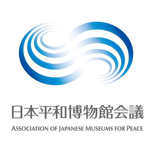 未だ実現できていない平和への希望を表現 全国156点の応募作品から「日本平和博物館会議」の公式ロゴマークを決定──立命館大学