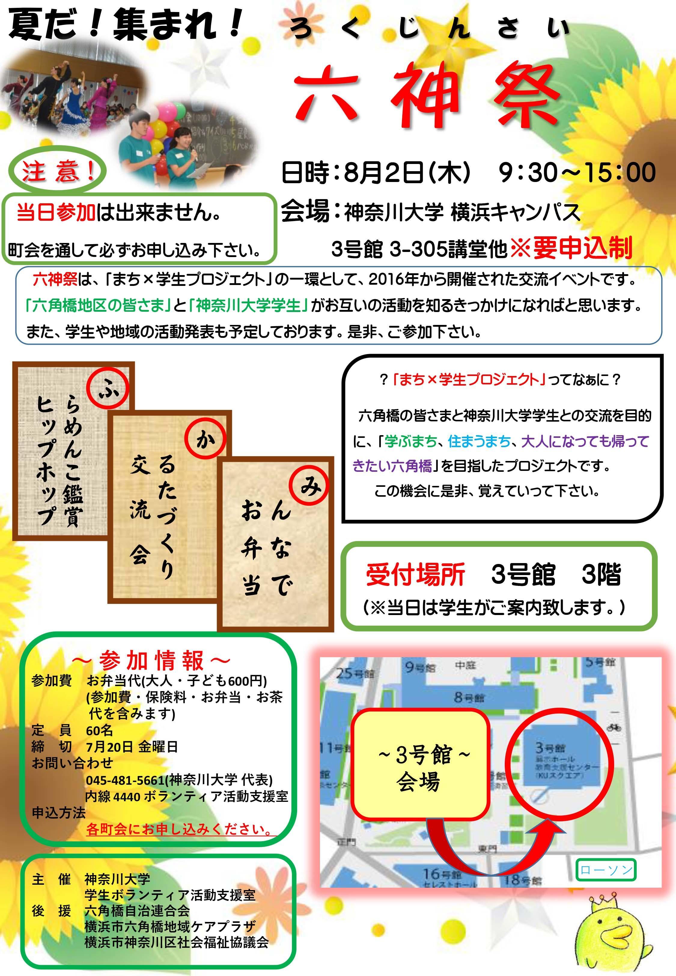 【神奈川大学】学生主催!地域と大学の交流型イベント 第3回『六神祭』」を開催! -- 子どもたちのダンスにほっこり。本格フラメンコにびっくり! --