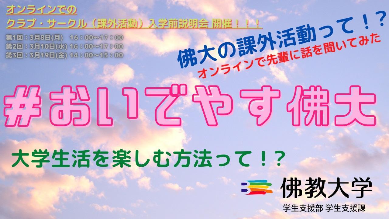 入学予定者対象「課外活動説明会」オンラインで開催 開催日:3月8日(月)・10日(水)・19日(金)
