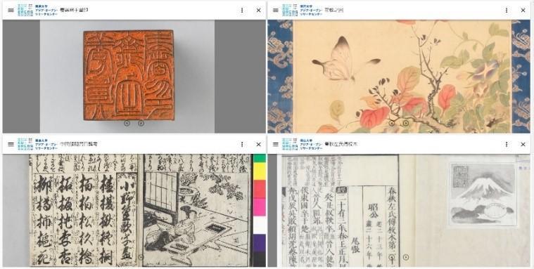 ◆「関西大学デジタルアーカイブ」と「国立国会図書館サーチ」が連携◆本学所蔵の東アジア文化研究資料(6,000点超)が全国の図書館等の所蔵資料と同様に検索可能に