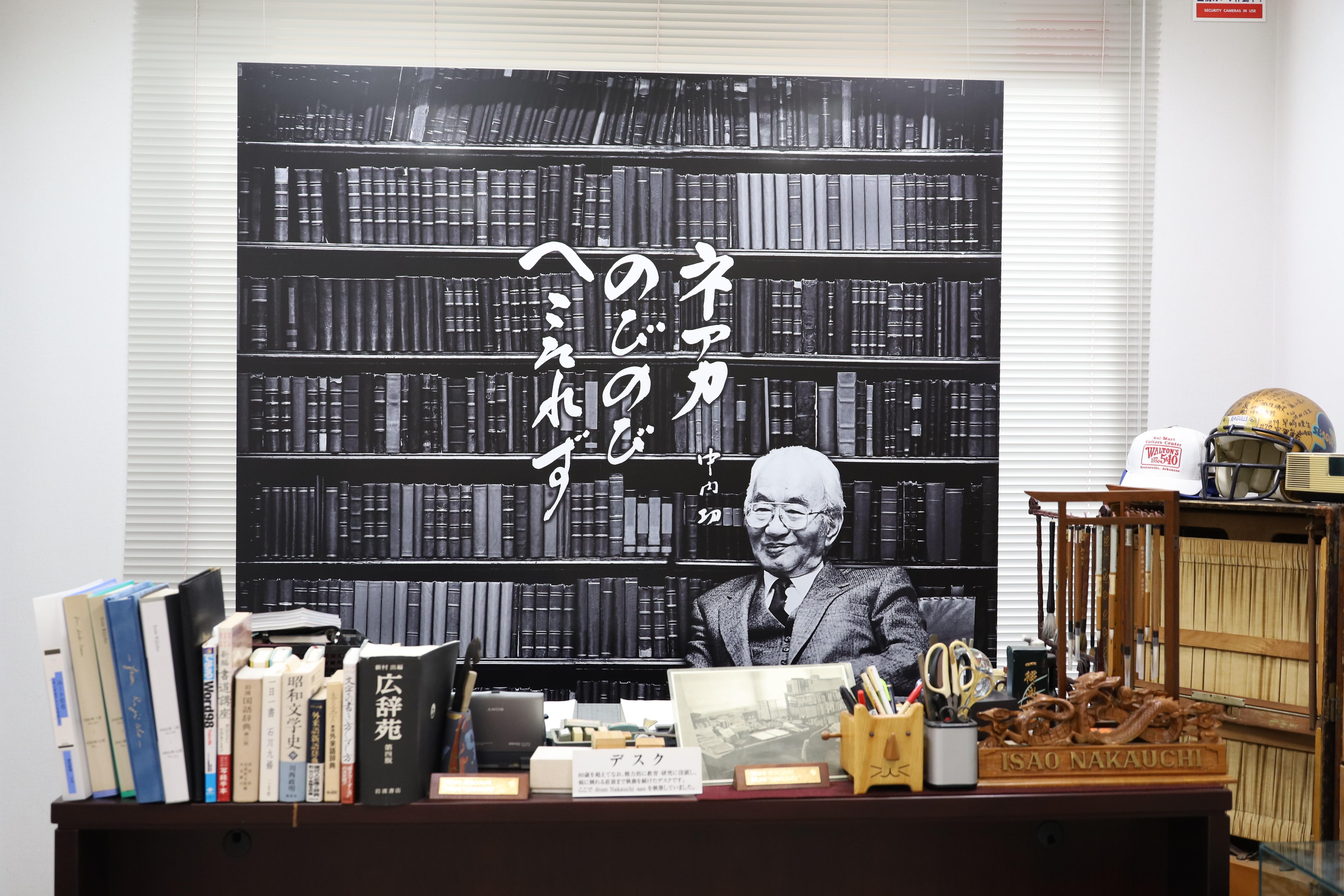 流通科学大学が9月23日に「中内功記念館」「ダイエー資料館」をリニューアルオープン -- 大学創設者・ダイエー創業者の中内功生誕100年記念事業