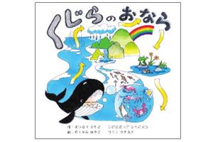 【京都産業大学】絵本の力で環境問題を子どもたちの身近なものに!現代社会学部 宮木ゼミ生が絵本「くじらのおなら」を出版