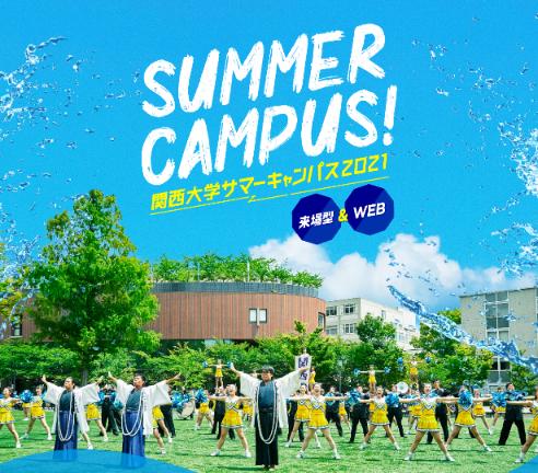 ◆関西大学 夏の''ハイブリッド''オープンキャンパスを開催◆~来場型では2日間でコロナ禍前並みの約200のイベントを実施 ~