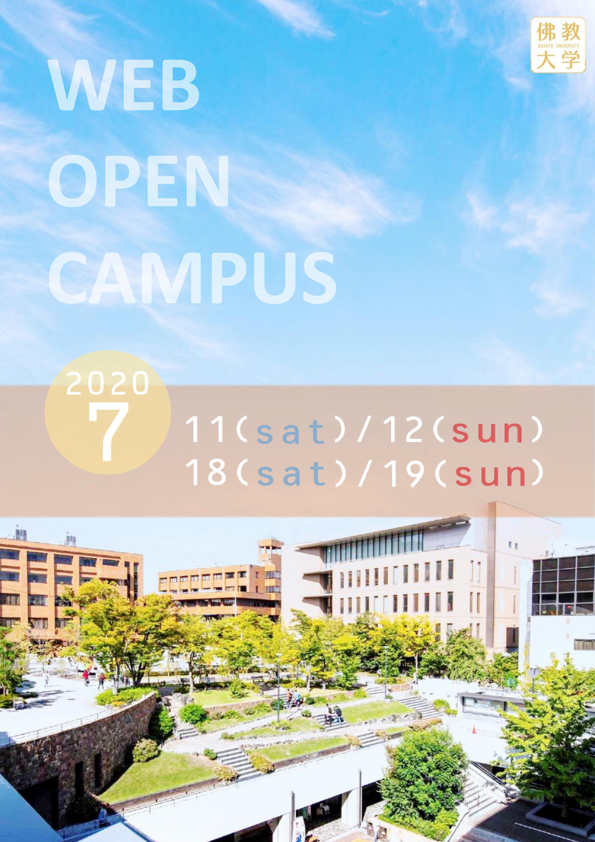 佛教大学 リアルタイムで行われる参加型のWEBオープンキャンパスを開催!