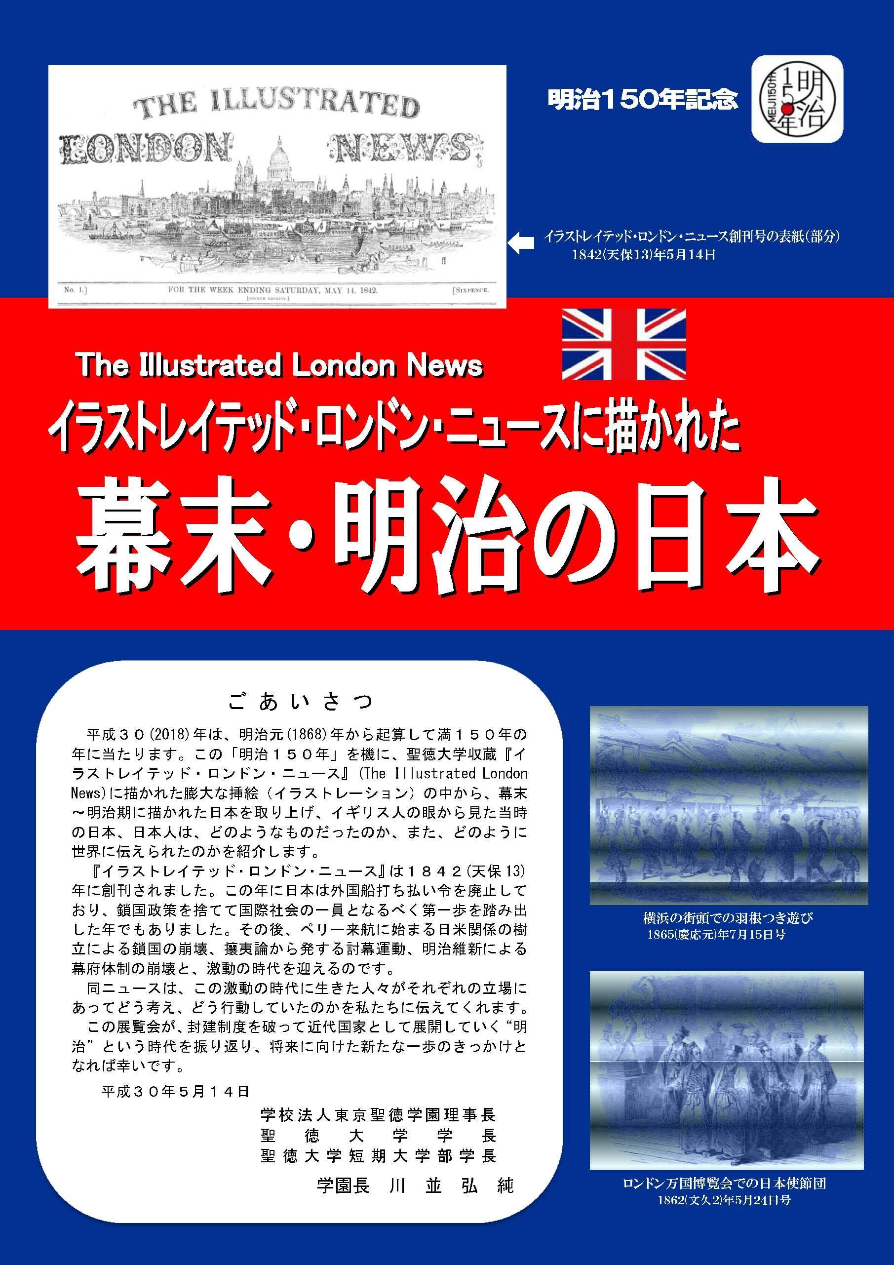 聖徳大学が明治150年記念「イラストレイテッド・ロンドン・ニュースに描かれた幕末・明治の日本」展を開催中 -- イギリス人の眼から見た幕末~明治期の日本を紹介