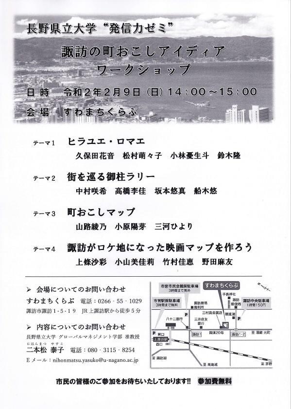 長野県立大学の学生が2月9日に諏訪市の町おこしアイディアについてのワークショップを実施