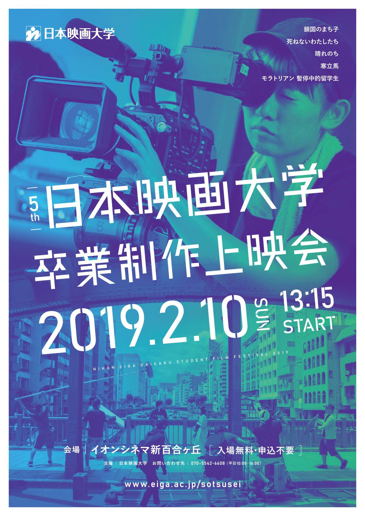 日本映画大学が2月10日にイオンシネマ新百合ヶ丘内最大座席数のスクリーンで卒業制作映画を一般公開