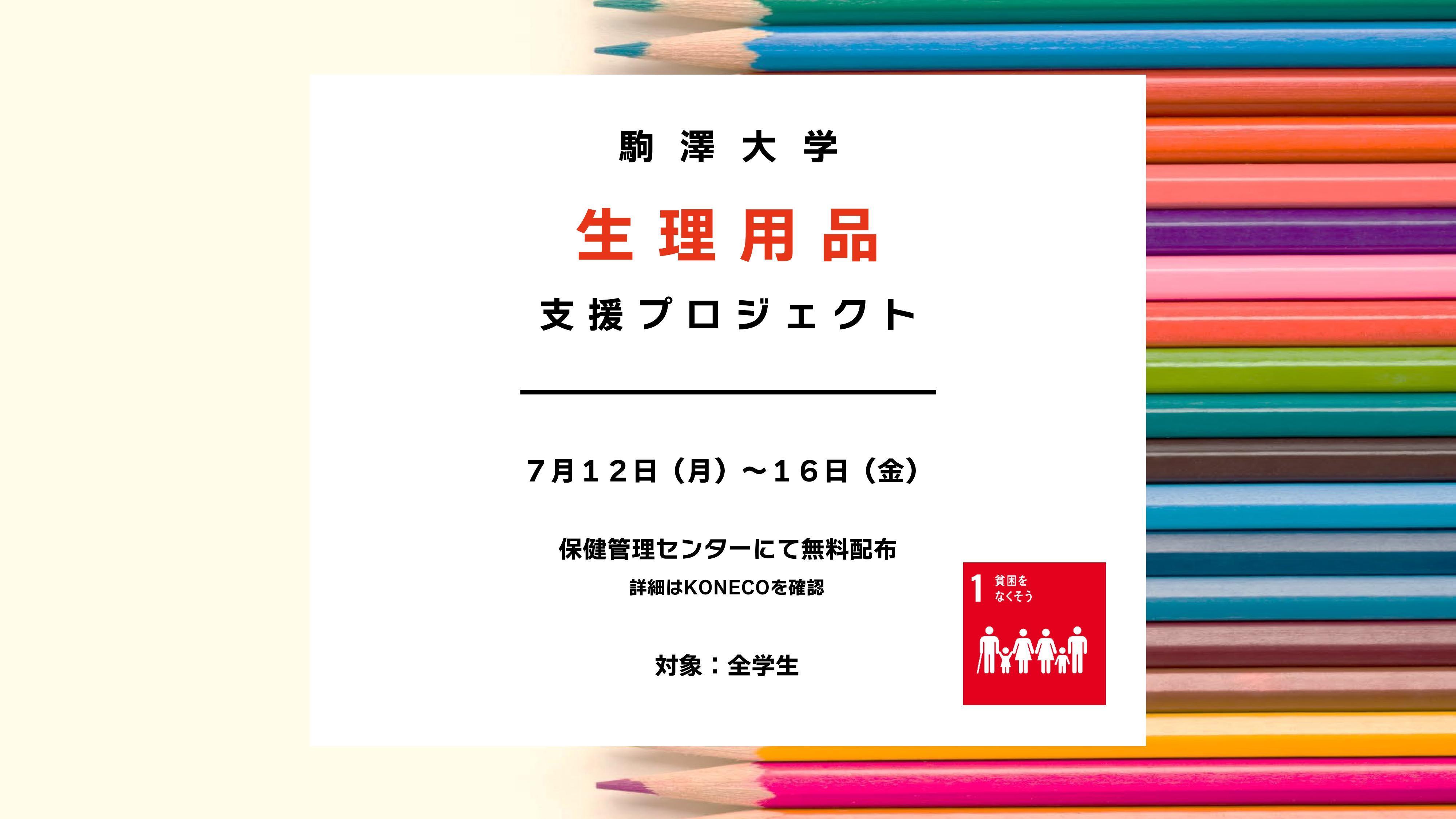 駒澤大学が7月12日~16日まで生理用品を無償配布 -- 学生の実態に関するアンケート調査も実施