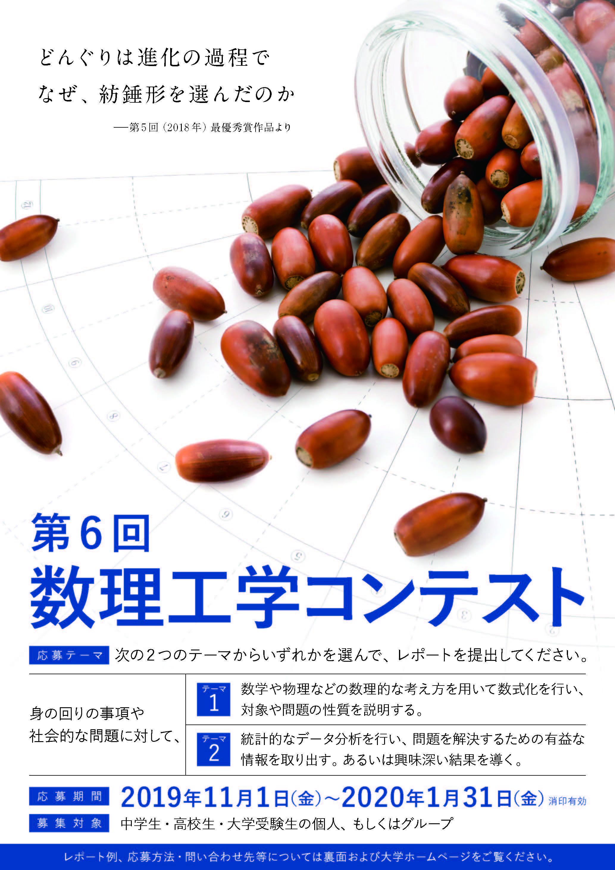 【武蔵野大学】世界中の不思議を数理で解き明かす。中学生・高校生対象の「第6回 数理工学コンテスト」を開催決定