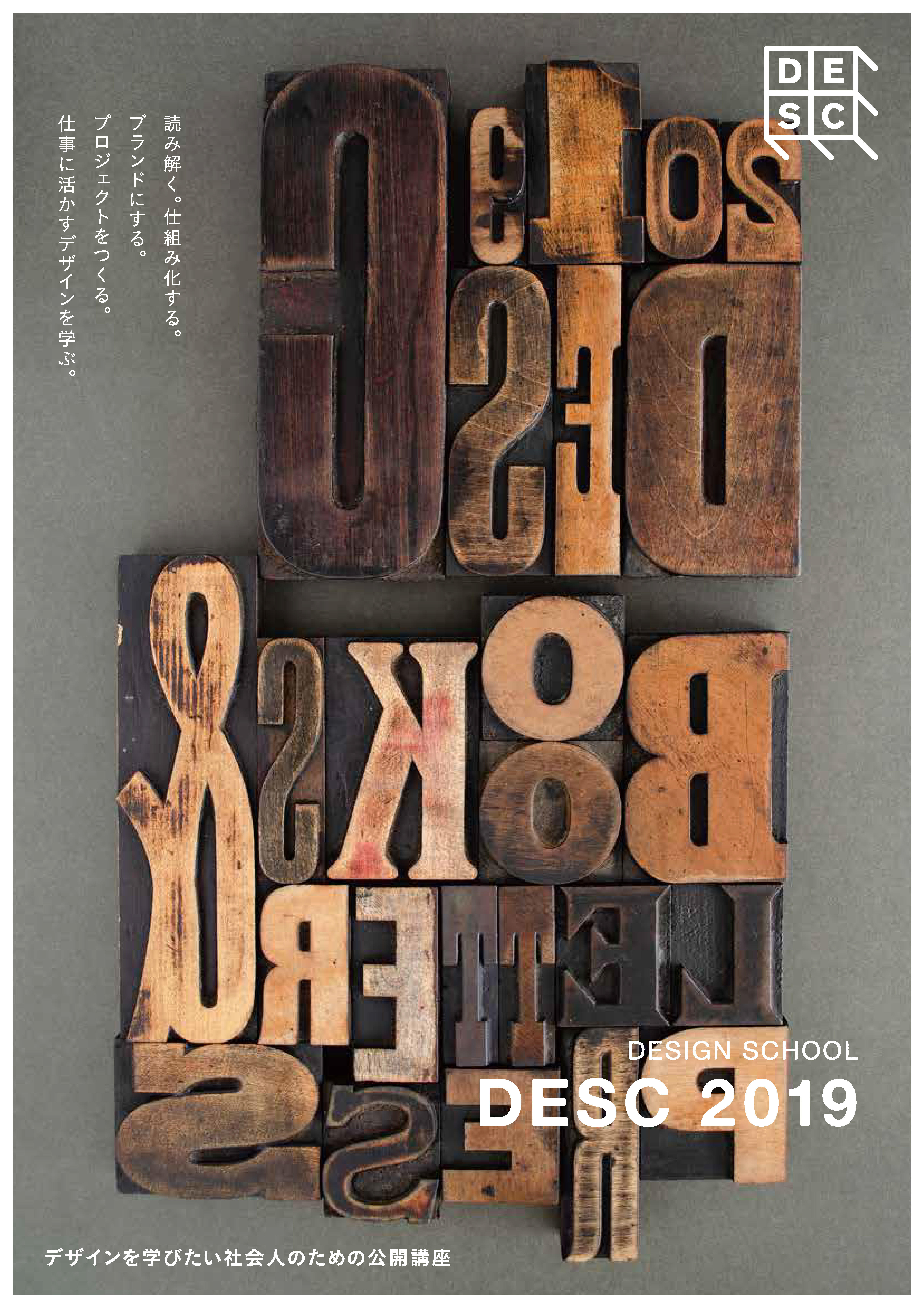 明星大学デザイン学部が開催する、社会人のための公開講座 -- 仕事に活かすデザインを学ぶ --