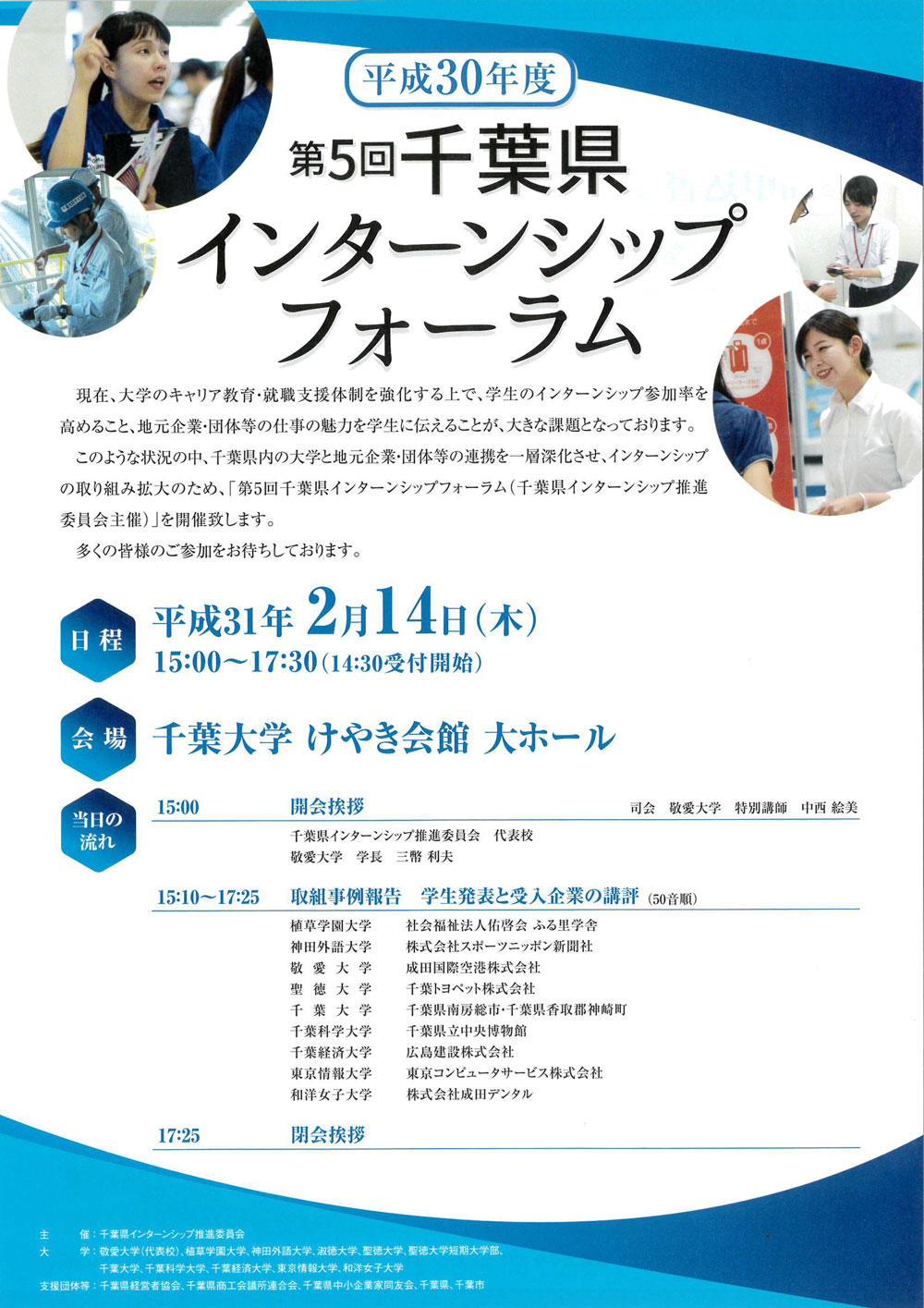 敬愛大学が2月14日に「第5回千葉県インターンシップフォーラム」を開催 -- 国際学部の学生が実務体験とこれからの活動についてプレゼン