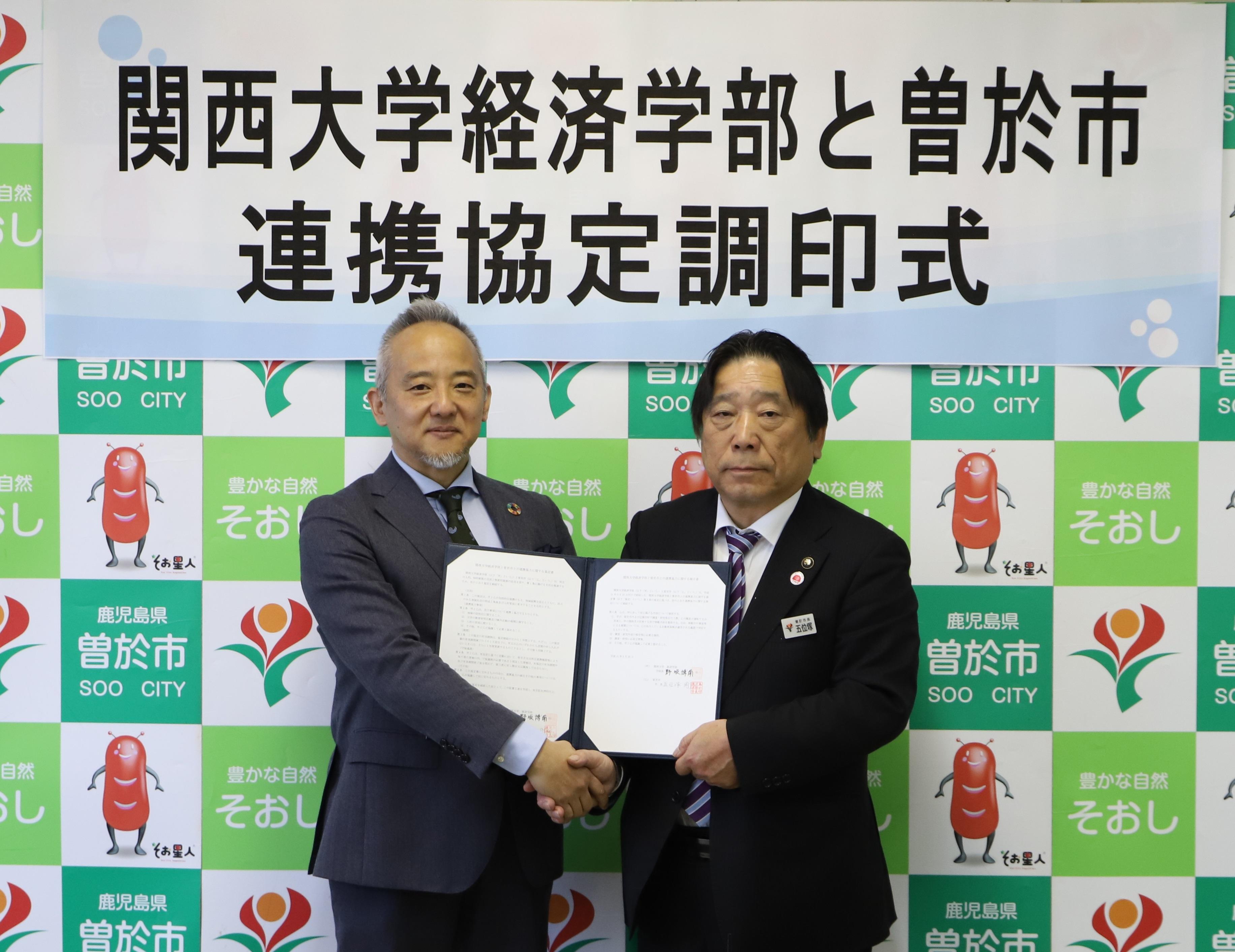 ◆関西大学経済学部と鹿児島県曽於市が連携協定を締結◆地方創生のためのSDGsの実装化に向けた政策提言プロジェクト