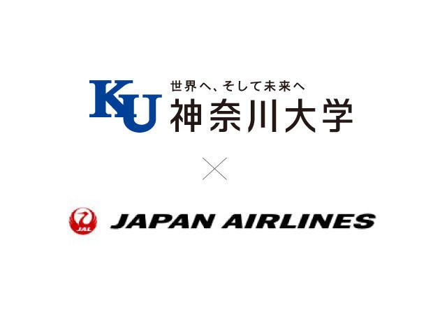 神奈川大学は日本航空と連携し、次世代人材の育成を加速!みなとみらい地区への新たな価値創造を推進