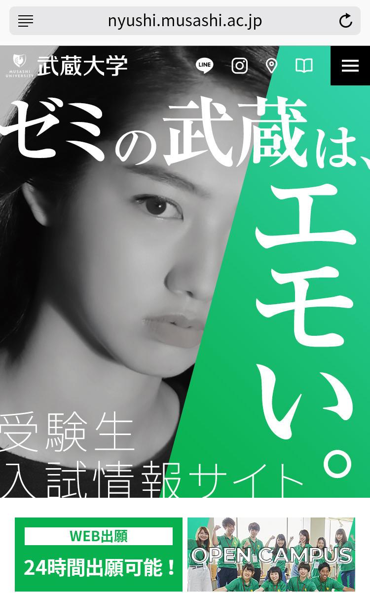 【武蔵大学】ゼミの魅力発信に特化!受験生向けWebサイトをリニューアルオープン --  キャッチコピーは「ゼミの武蔵は、エモい。」