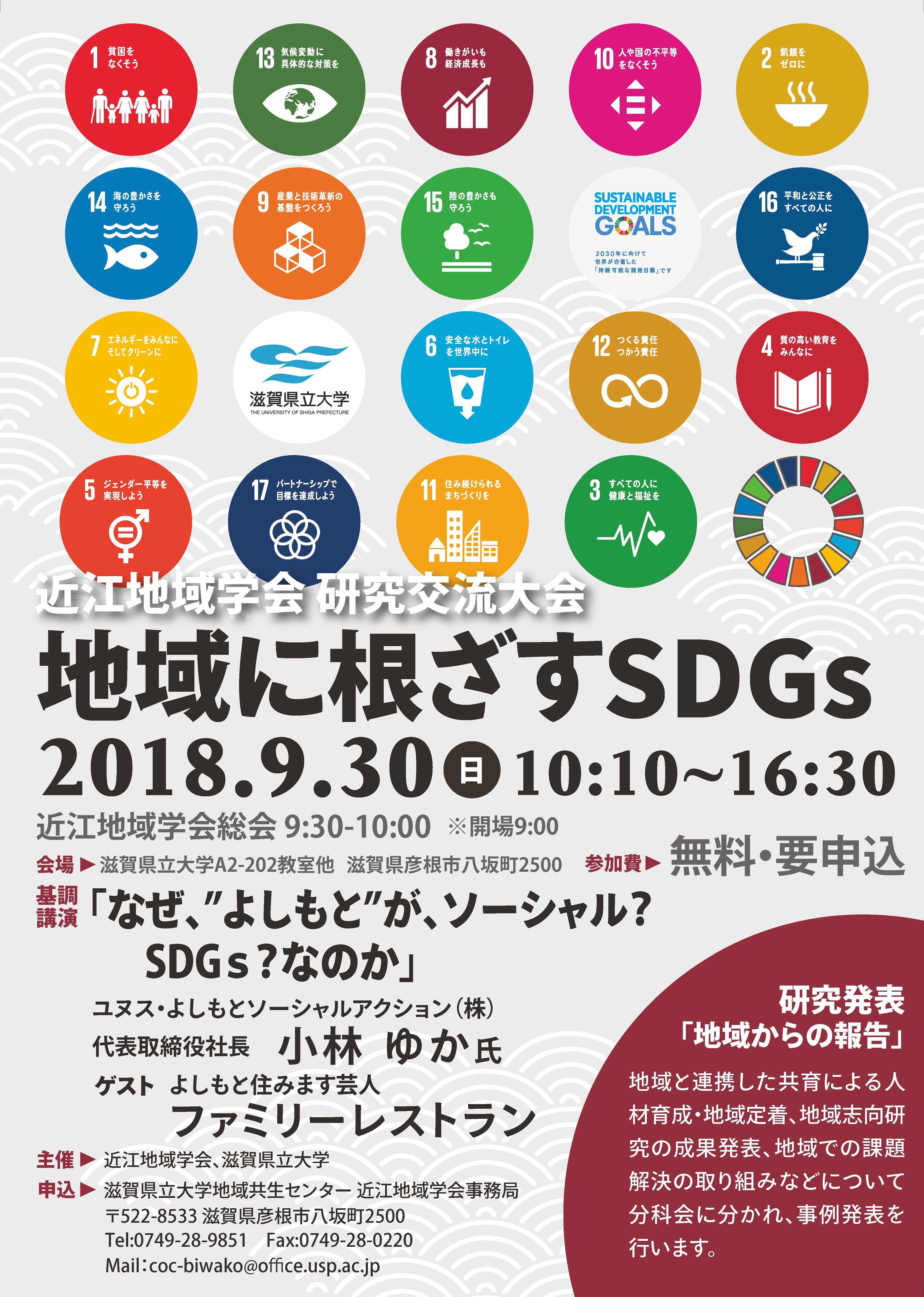 滋賀県立大学が9月30日に平成30年度 近江地域学会研究交流大会「地域に根ざすSDGs」を開催 -- お笑いの「よしもと」によるSDGsの取り組みの紹介も