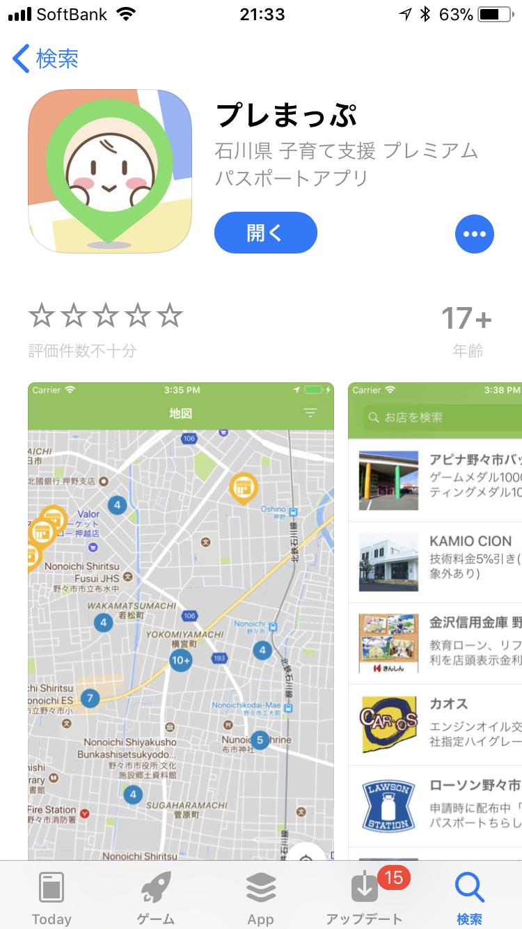 金沢工業大学の情報系の学生プロジェクトがiOS版アプリを開発。