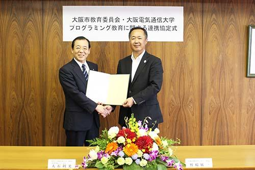 プログラミング教育における大阪市教育委員会と大阪電気通信大学の連携協定式を開催