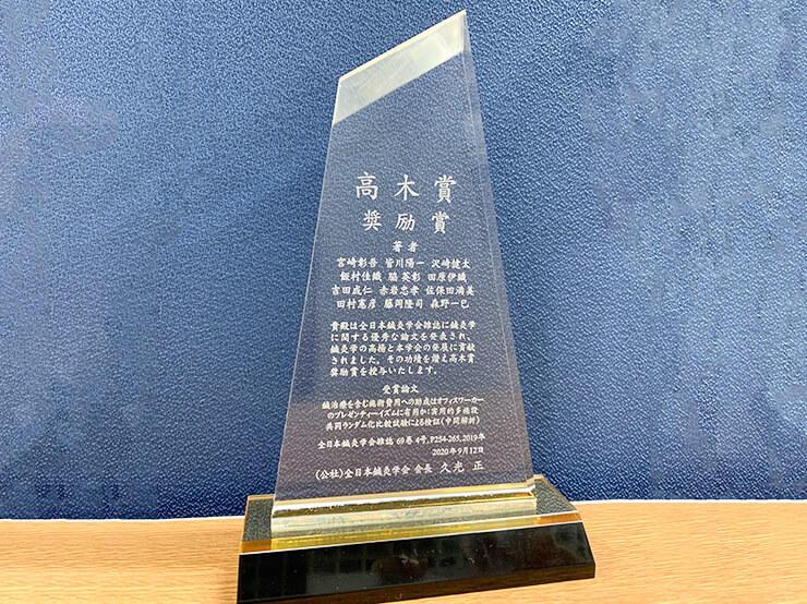 帝京平成大学ヒューマンケア学部鍼灸学科の教員が代表を務める研究グループが、全日本鍼灸学会より「高木賞奨励賞」を受賞