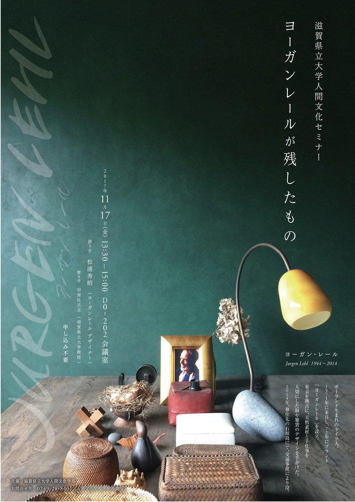 滋賀県立大学が11月17日に人間文化セミナー「ヨーガンレールが残したもの」を開催