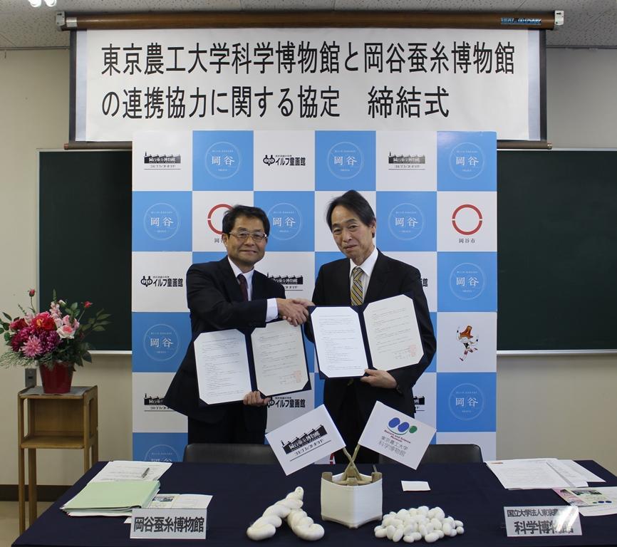 東京農工大学科学博物館・岡谷蚕糸博物館との連携協力に関する協定書を締結
