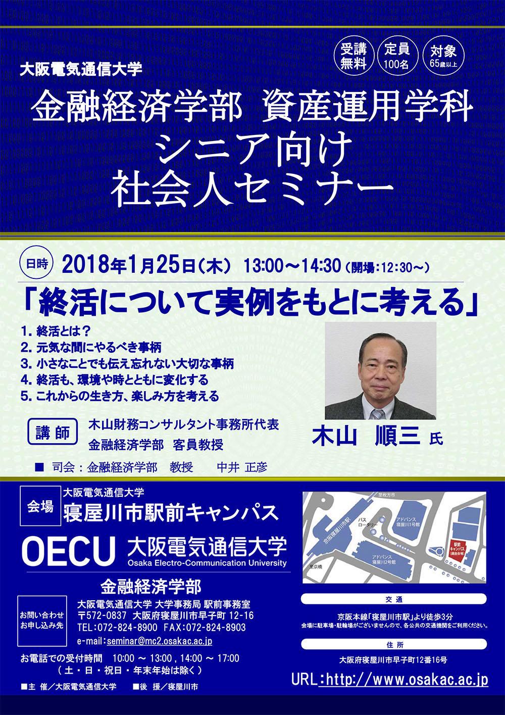 大阪電気通信大学金融経済学部資産運用学科が1月25日に「シニア向け社会人セミナー」を開催-- テーマは「終活」