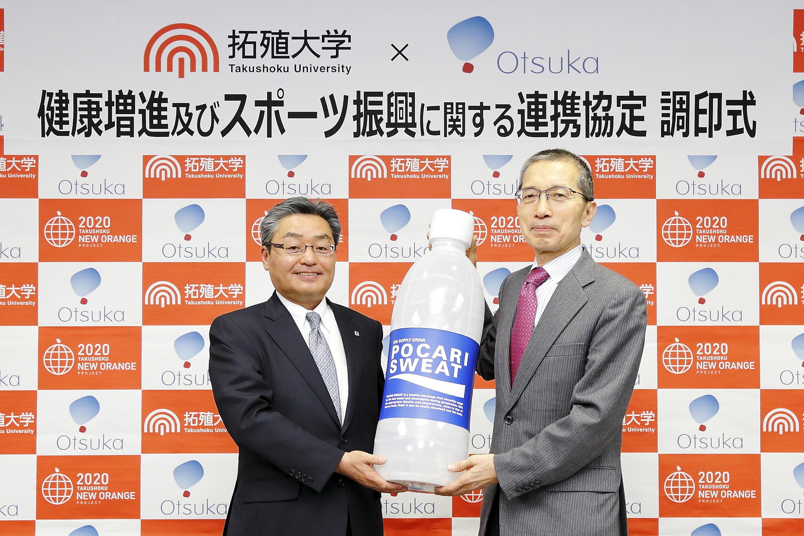 拓殖大学が大塚製薬株式会社と「健康増進及びスポーツ振興に関する協定」を締結