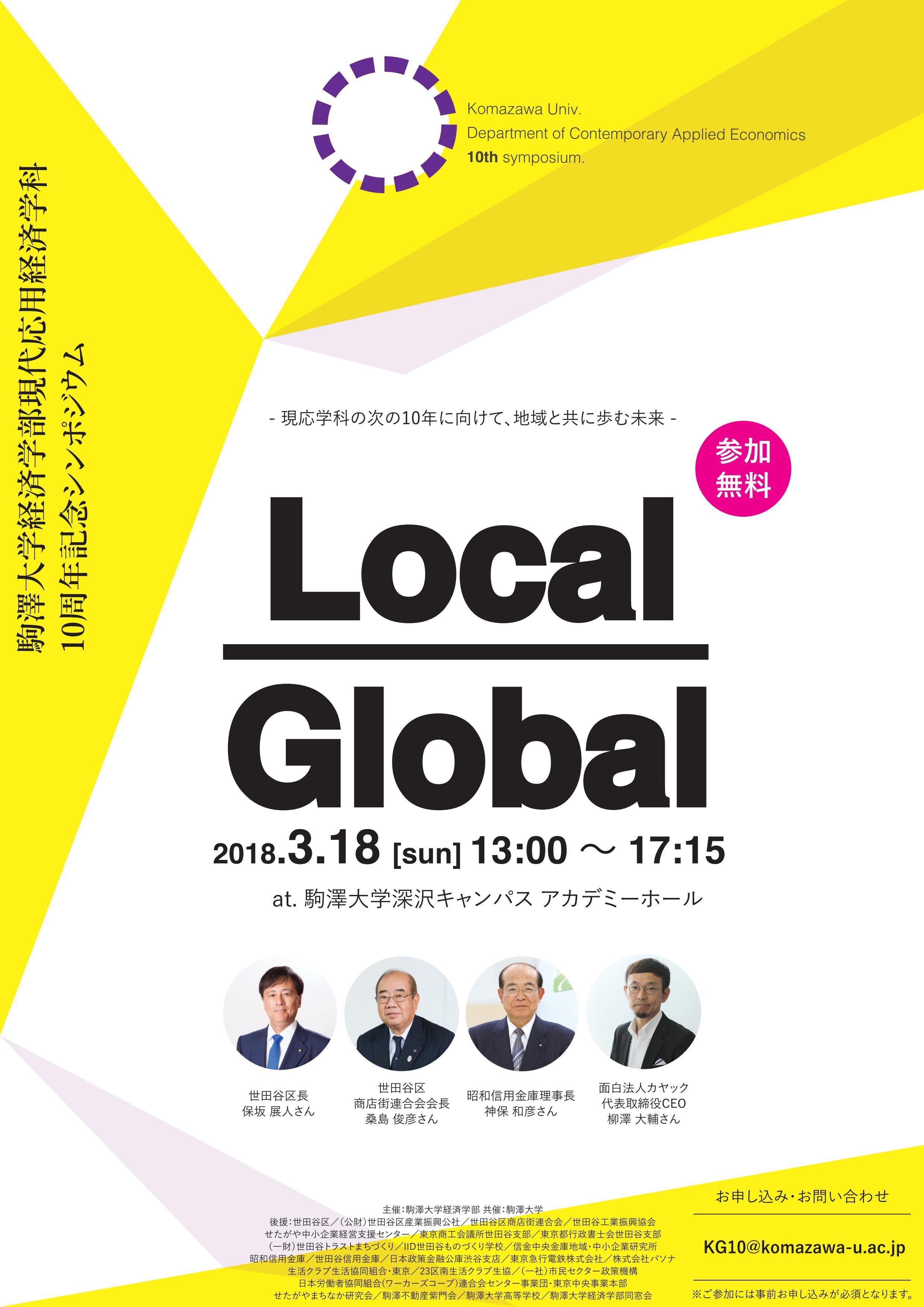 駒澤大学経済学部現代応用経済学科が3月18日に10周年記念シンポジウムを開催 -- ラボラトリ(地域協働研究拠点)開所キックオフイベントも