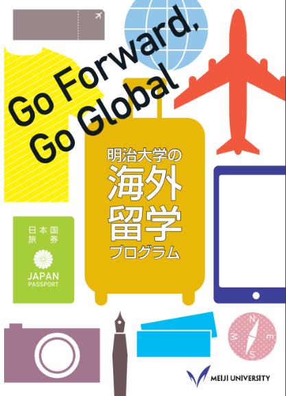 「国際化サポート海外留学奨励金」制度を新設 2018年度から、明大生の海外留学挑戦支援を目的に