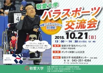 敬愛大学が10月21日に「パラスポーツ交流会2018」を開催 -- ボッチャを通じて交流、千葉県基礎強化指定選手の佐藤大介選手も来場予定