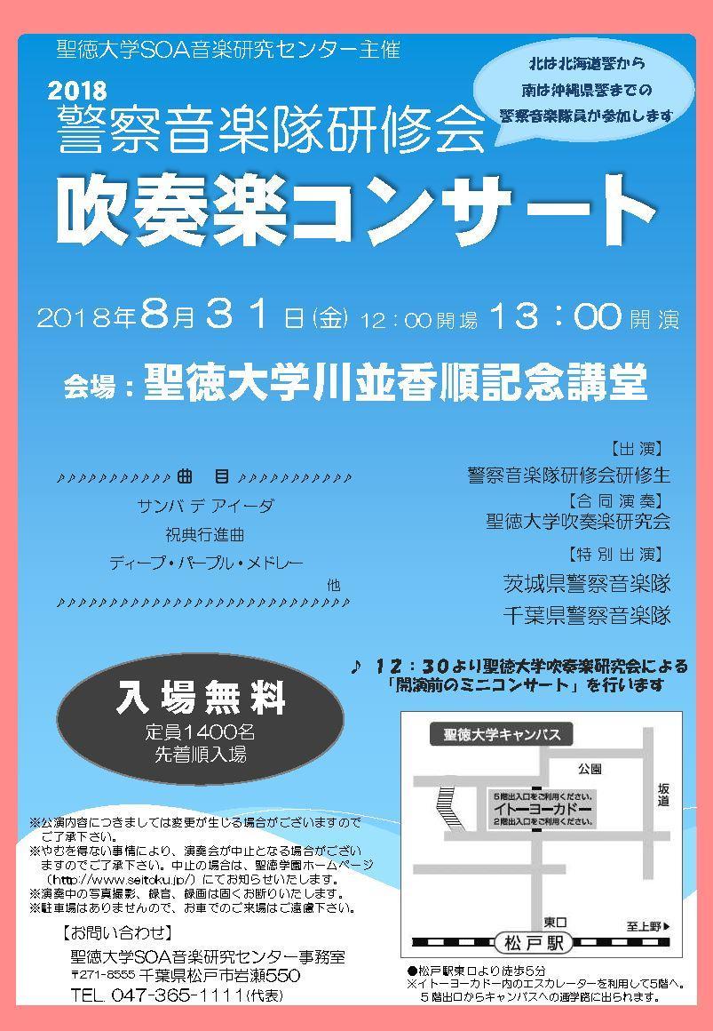聖徳大学が「警察音楽隊研修会 吹奏楽コンサート」を8月31日に開催
