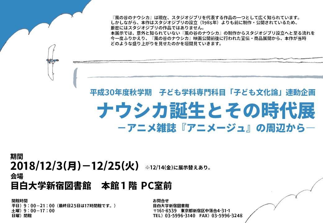 目白大学新宿図書館が12月25日まで企画展示「ナウシカ誕生とその時代展 -- アニメ雑誌『アニメージュ』の周辺から --」を開催 -- 今ではなかなか見ることができない貴重な資料も