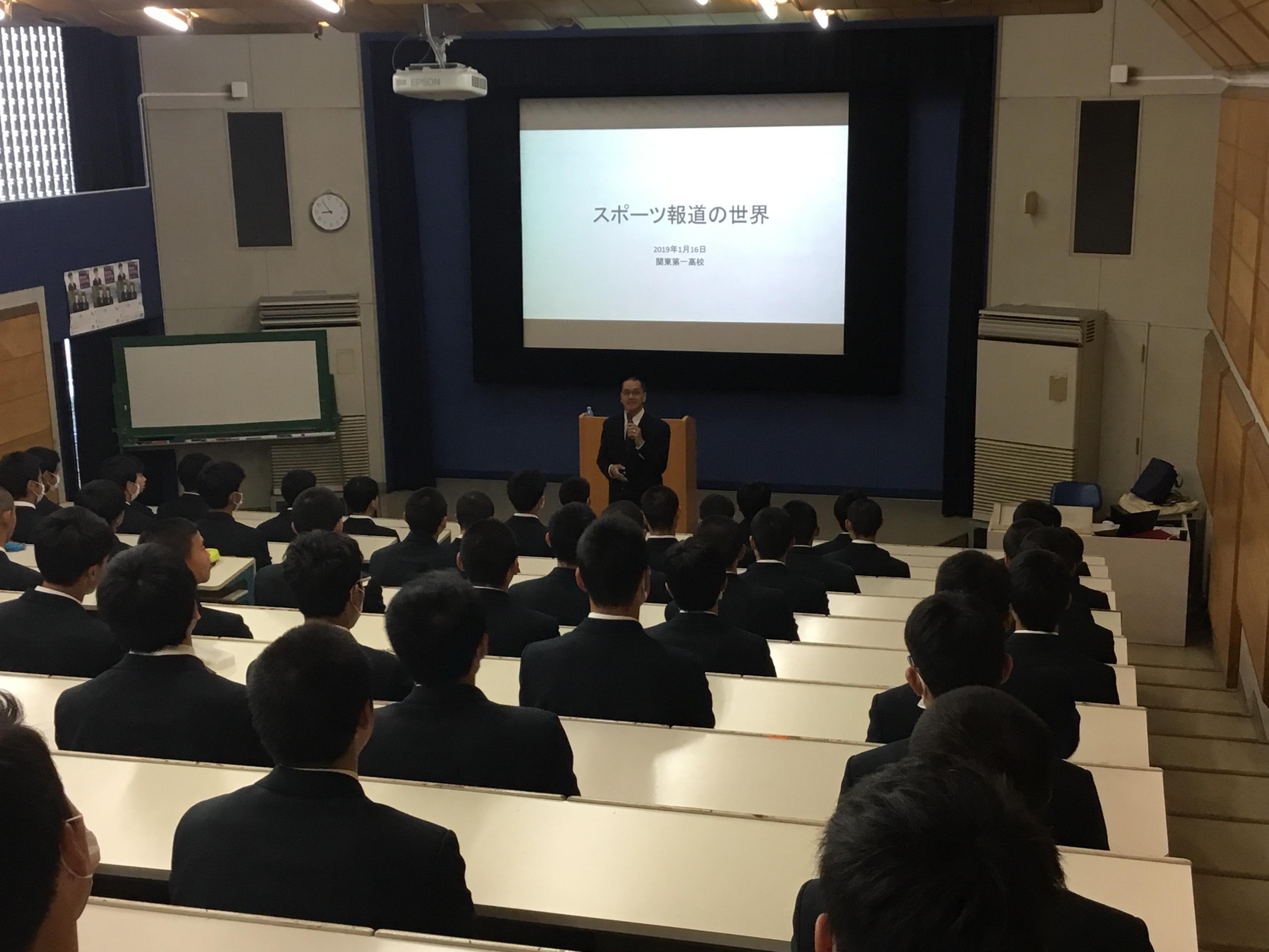 江戸川大学マス・コミュニケーション学科の神田洋教授が関東第一高等学校で講演 -- 「スポーツ報道の世界」をテーマに
