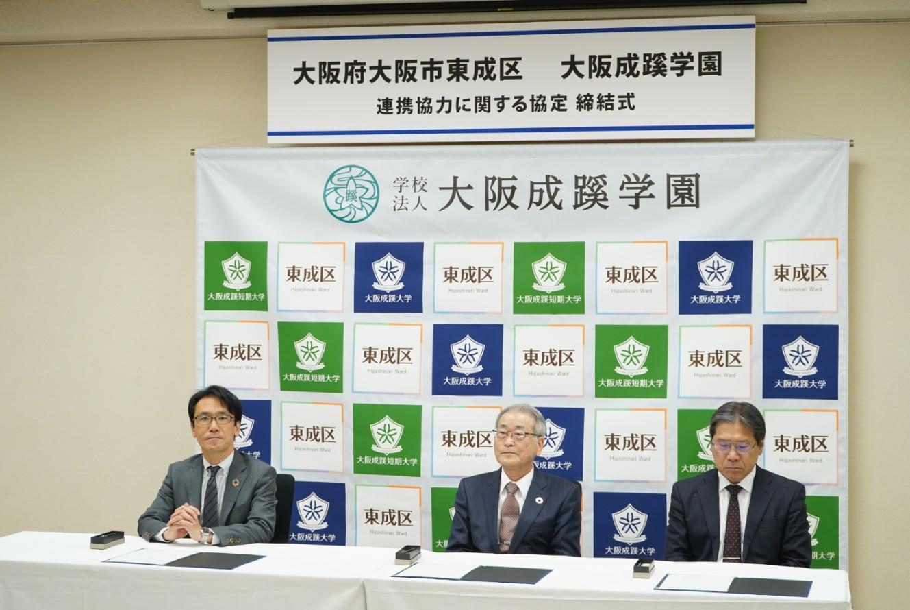 大阪成蹊大学・大阪成蹊短期大学と大阪市東成区が連携協力に関する協定を締結
