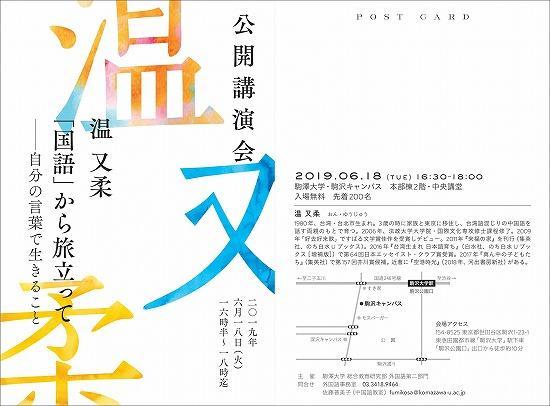 駒澤大学が6月18日に作家・温又柔氏の公開講演会「『国語』から旅立って -- 自分の言葉で生きること」を開催